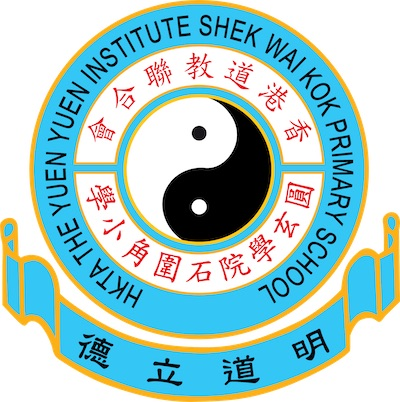 H.K.T.A. The Yuen Yuen Institute Shek Wai Kok Primary School的校徽