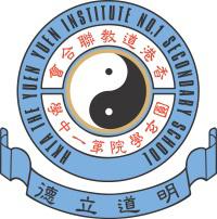 香港道教聯合會圓玄學院第一中學校徽