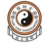 香港道教聯合會圓玄幼稚園(富善邨)的校徽