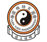 香港道教聯合會圓玄幼稚園校徽
