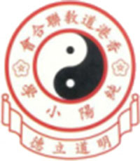 香港道教聯合會純陽小學校徽