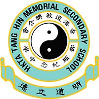 香港道教聯合會鄧顯紀念中學校徽