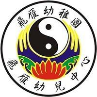 香港道教聯合會飛雁幼稚園的校徽