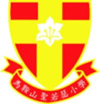 馬鞍山聖若瑟小學校徽