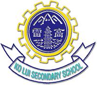 高雷中學校徽