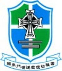 鯉魚門循道衞理幼稚園的校徽