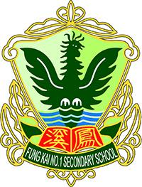 鳳溪第一中學校徽