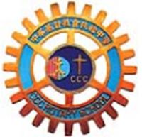 中華基督教會扶輪中學校徽