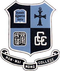 中華基督教會蒙民偉書院校徽