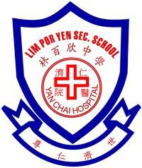 仁濟醫院林百欣中學校徽