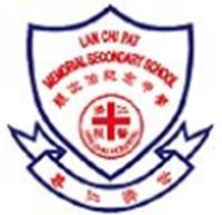 仁濟醫院靚次伯紀念中學校徽
