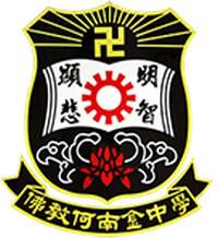 佛教何南金中學校徽