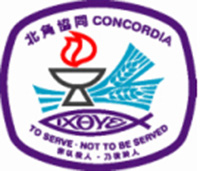 北角協同中學校徽