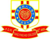 博愛醫院八十週年鄧英喜中學校徽