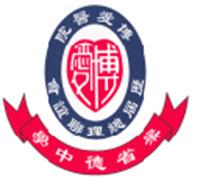 博愛醫院歷屆總理聯誼會梁省德中學校徽