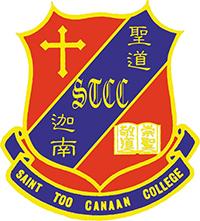基督教中國佈道會聖道迦南書院的校徽