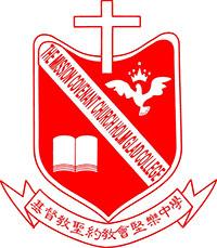 基督教聖約教會堅樂中學校徽