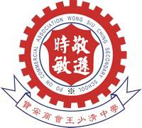 寶安商會王少清中學校徽