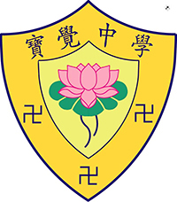 寶覺中學校徽