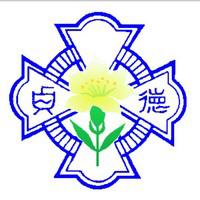 德貞女子中學校徽