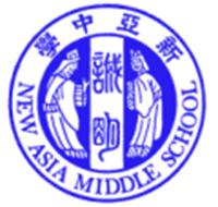 新亞中學校徽