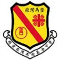 明愛柴灣馬登基金中學校徽