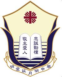 明愛莊月明中學校徽