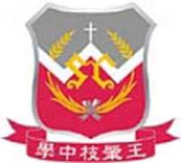 王肇枝中學校徽