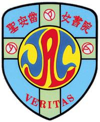 聖安當女書院校徽