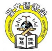 聖文德書院校徽