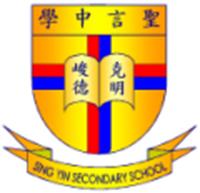 聖言中學校徽