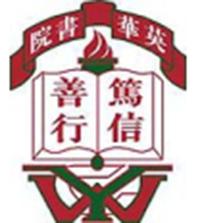 英華書院校徽