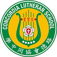 路德會協同中學校徽