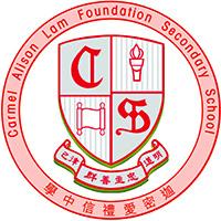 迦密愛禮信中學校徽
