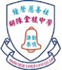 鐘聲慈善社胡陳金枝中學校徽