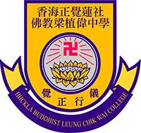 香海正覺蓮社佛教梁植偉中學校徽