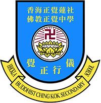 香海正覺蓮社佛教正覺中學校徽