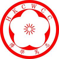 香港中國婦女會中學校徽