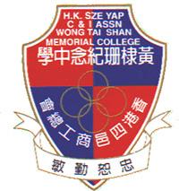 香港四邑商工總會黃棣珊紀念中學校徽