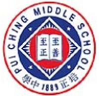 香港培正中學校徽