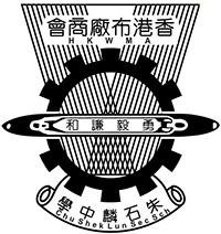 香港布廠商會朱石麟中學校徽