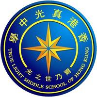 香港真光中學校徽