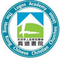香港華人基督教聯會真道書院校徽