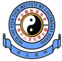 香港道教聯合會圓玄學院第三中學校徽