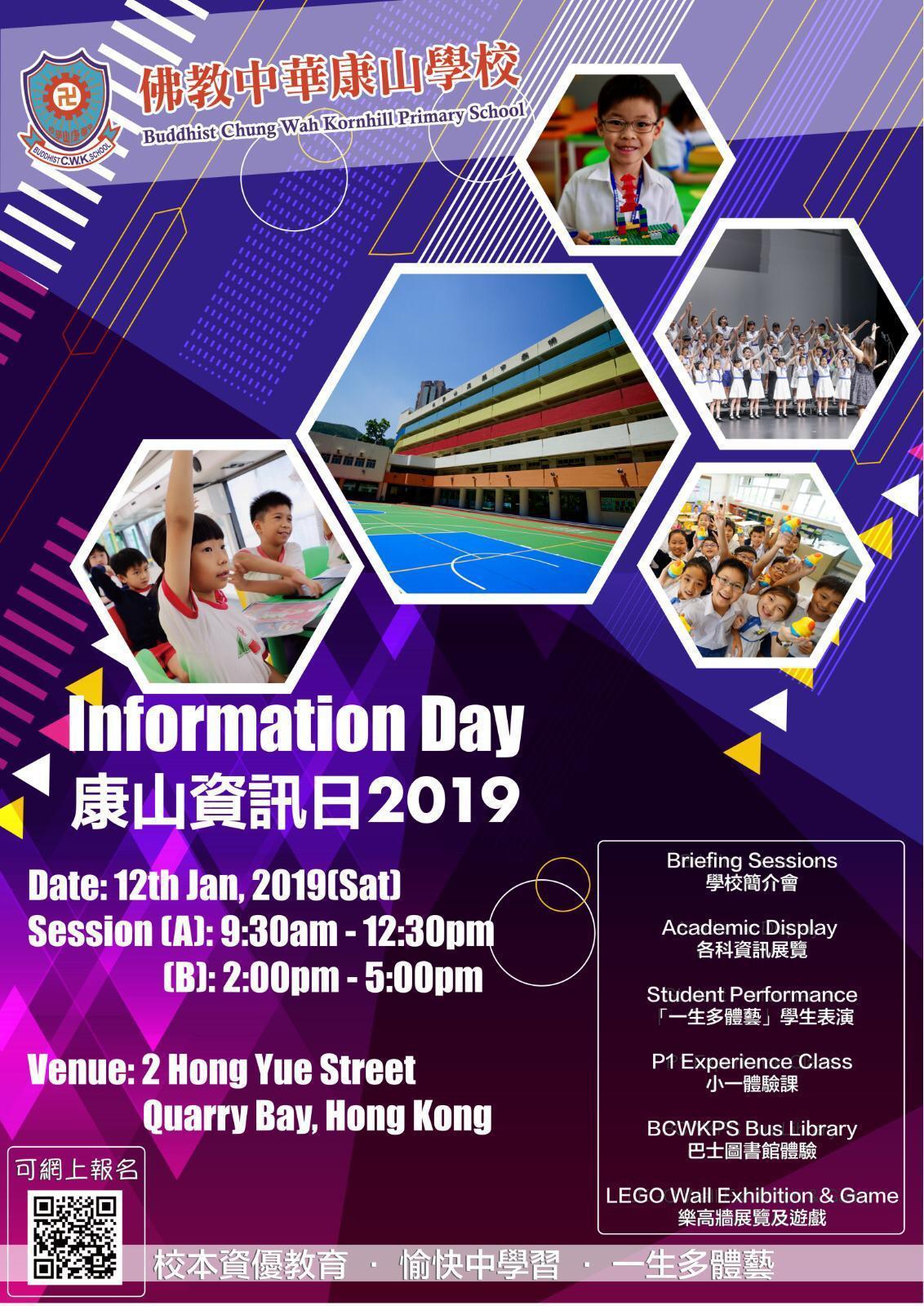 康山資訊日2019