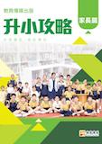 《慈航學校 - 2019 升小攻略》