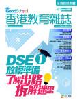 《香港教育雜誌》第9期