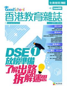 《香港教育雜誌》第九期