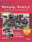 《惠僑英文中學-2019英文篇》