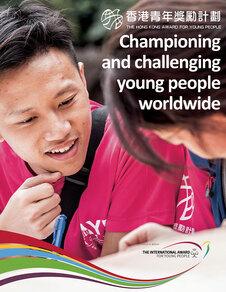 香港青年獎勵計劃